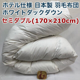 羽毛布団 セミダブル ニューゴールド 白色 日本製 170×210cm(布団)