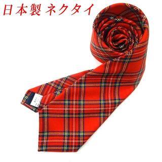 日本製 ネクタイ タータンチェック T/R 赤(ネクタイ)
