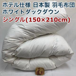 羽毛布団 シングル ニューゴールド 白色 日本製 150×210cm(布団)