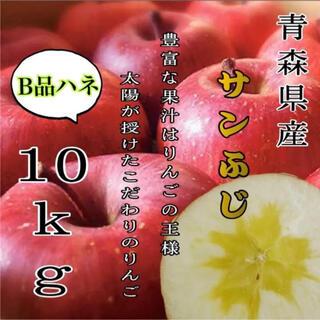 青森産  サンフジ リンゴ 家庭用  10kg  農家直送送料無料(フルーツ)