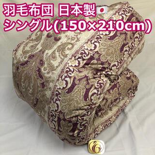 羽毛布団 シングル ニューゴールド 150×210 日本製 4700ワインレッド(布団)