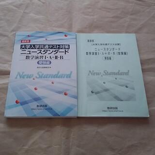 最新版[大学入学共通テスト対策]ニュースタンダード数学演習1・A+2・B(受験編(語学/参考書)