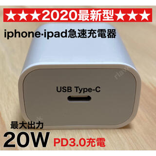 iphone12充電器 Type-C 電源アダプター(バッテリー/充電器)