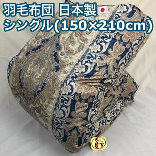 羽毛布団 シングル ニューゴールド 150×210 日本製 柄4700ブルー(布団)