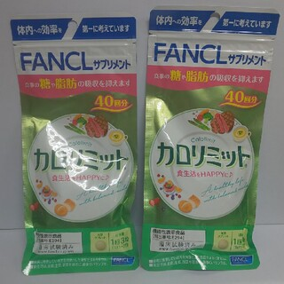 FANCL - ファンケル カロリミット 40回×2袋