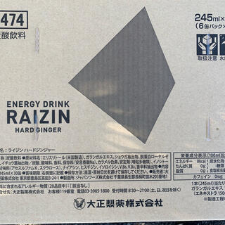 タイショウセイヤク(大正製薬)のエナジードリンク RAIZIN  2ケース 30×2ケース=60本(ソフトドリンク)
