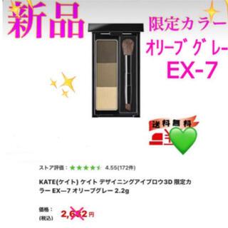 KATE - 💚 ケイト デザイニングアイブロウ3D EX-7 オリーブグレー