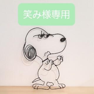 笑み様専用 ④⑤針金 ワイヤーアート ワイヤークラフト SNOOPY(インテリア雑貨)