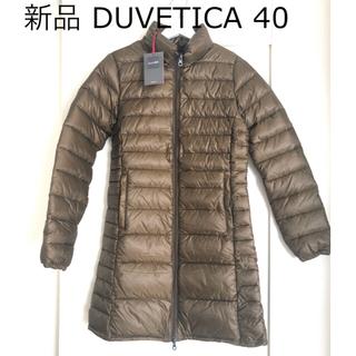 デュベティカ(DUVETICA)の新品 タグ付き duvetica  デュベティカ ロングダウンコート(ダウンコート)