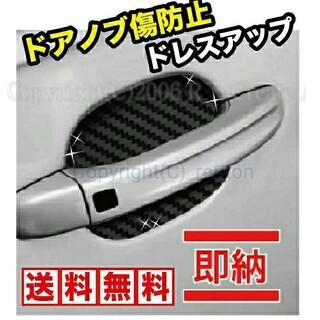 車ドアノブ傷防止✨カーボン調4枚+取説付き/カスタマイズ/ドレスアップ
