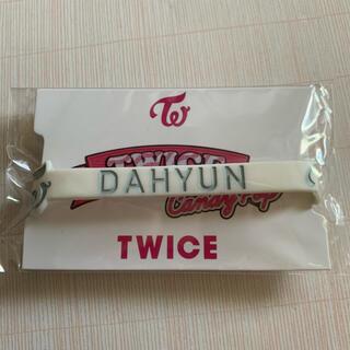 TWICE DAHYUN ダヒョン ラバーバンド