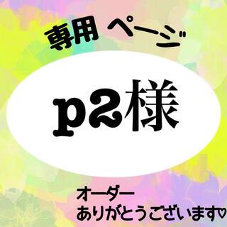 p2様 専用(ネームタグ)