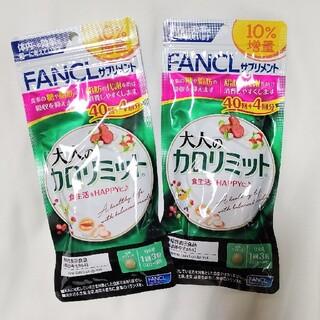 FANCL - 〔新品未開封〕FANCL 大人のカロリミット44回分×2袋