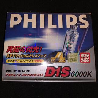 フィリップス(PHILIPS)の【D1S 6000K】車検対応 PHILIPSキセノンバルブ(車体)