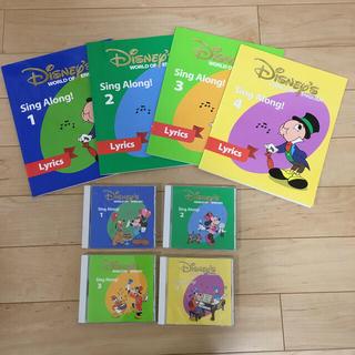 Disney - ワールドオブイングリッシュ シングアロング CD Lyrics
