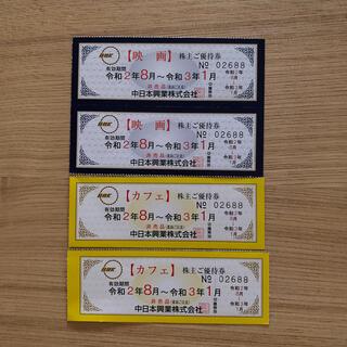 ミッドランドスクエアシネマ 映画鑑賞券(その他)