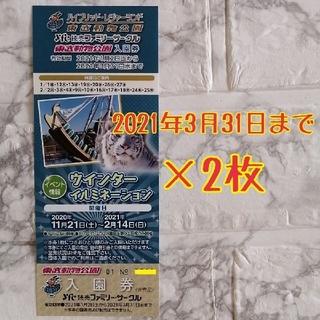 東武動物公園 入園券  2枚 ペア チケット  (動物園)