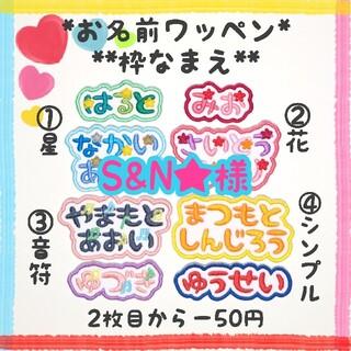 『S&N様』お名前ワッペン☆ネームワッペン(ネームタグ)