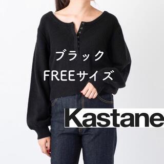 カスタネ(Kastane)のKastane カスタネ 黒 ブラック スプリングホックヘンリーニット(ニット/セーター)