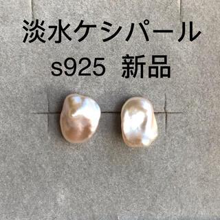淡水真珠 ピアス ケシパール 変形玉 s925  直結ピアス 艶やか カジュアル