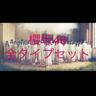 欅坂46(けやき坂46) - 櫻坂46 1stシングル「Nobody's fault CD 全形態セット