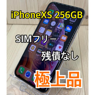 Apple - 【S】【極上品】iPhone Xs Gold 256 GB SIMフリー 本体