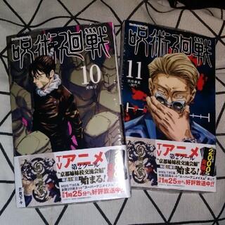 シュウエイシャ(集英社)の呪術廻戦 10&11  2冊(少年漫画)