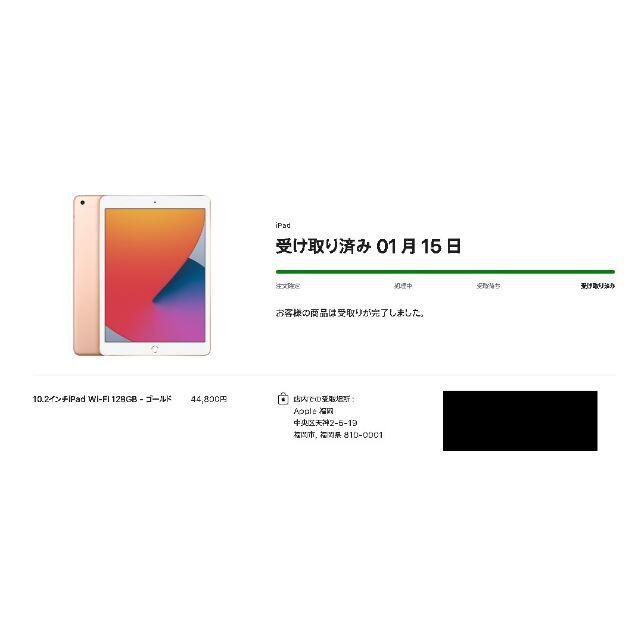 Apple(アップル)のipad 第8世代 128GB ゴールド Wi-Fi 2台セット スマホ/家電/カメラのPC/タブレット(タブレット)の商品写真