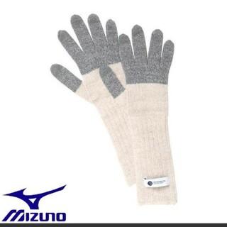 ミズノ(MIZUNO)の新品<ミズノ> MIZUNO ブレスサーモニット手袋 レディース(手袋)