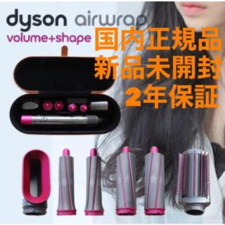 ダイソン(Dyson)の新品ダイソン エアラップ Dyson Airwrap Volume+ Shape(ヘアアイロン)
