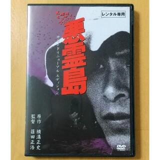 【廃盤・貴重】悪霊島 DVDサウンドリニューアルエディション 金田一耕助