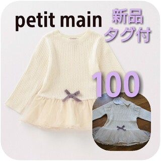 petit main - 新品 タグ付 petitmain プティマイン 今季 チュール ペプラム ニット