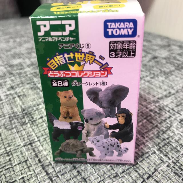 Takara Tomy(タカラトミー)のアニアくじ 4種セット エンタメ/ホビーのおもちゃ/ぬいぐるみ(キャラクターグッズ)の商品写真