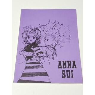 アナスイ(ANNA SUI)のANNA SUI アナスイ 2009AW 秋冬物 カタログ フライヤー チラシ(ファッション/美容)