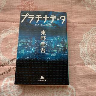 ゲントウシャ(幻冬舎)のプラチナデータ(文学/小説)