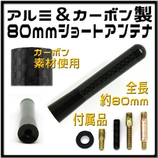 アルミ&カーボン製 ショートアンテナ 80mm 黒