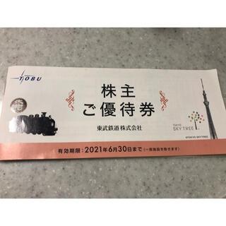 ジェイアール(JR)の未使用☆東武 株主優待券 (その他)