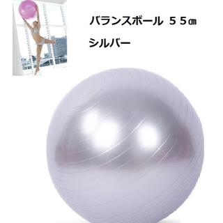 新品 バランスボール (シルバー)55cm ヨガ 空気入(おまけ付)