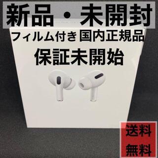 Apple - airpodspro AirPods Pro エアーポッツプロ 本体 正規品