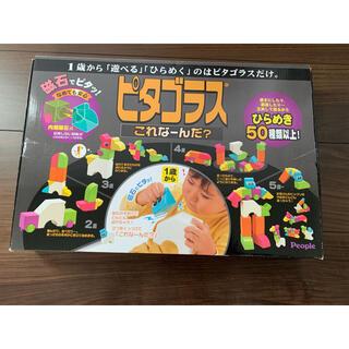 ピタゴラス 1歳頃〜 知育玩具