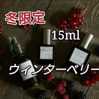 【期間限定】AUX PARADIS 冬 ウィンターベリー 15ml  新品未使用