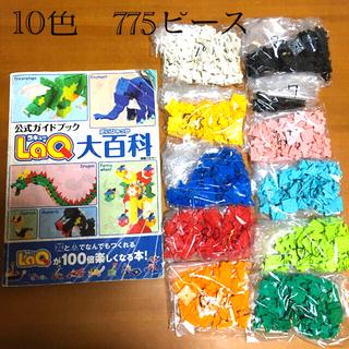 LaQ 10色 775ピース ラキュー 大百科 公式ガイドブック