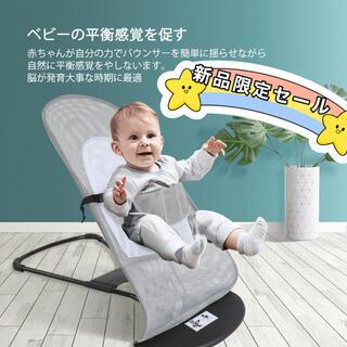 ベビーバウンサー ベビーチェア 揺りかご 赤ちゃん 折り畳み 3段階調節可能(その他)