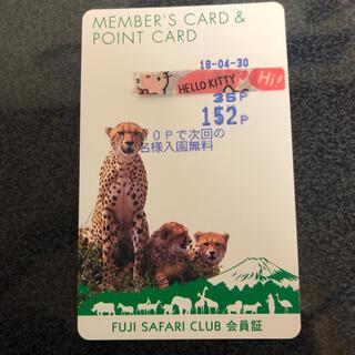 富士サファリパークポイントカード(動物園)