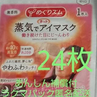 花王 - 【ラクマパック匿名配送】めぐりズム 改良版 無香料 24枚