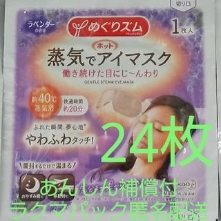 花王 - 【ラクマパック匿名配送】めぐりズム 改良版 ラベンダーの香り 24枚