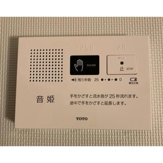 トウトウ(TOTO)の【美品】プライバシー確保 音姫(電池タイプ)トイレ用擬音装置YES400D(その他)