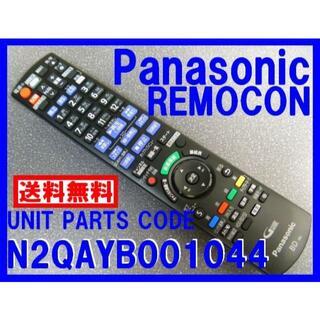 Panasonic - *N2QAYB001044 パナソニックリモコン DMR-BRX2000純正新品
