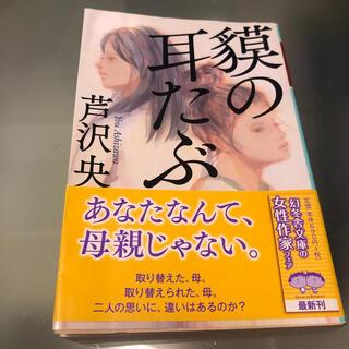 ゲントウシャ(幻冬舎)の貘の耳たぶ(文学/小説)
