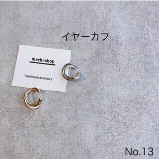 13. ▸▸▸2連 イヤーカフ ピアス イヤリング